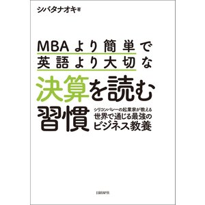 MBAより簡単で英語より大切な決算を読む習慣 電子書籍版 / 著:シバタナオキ