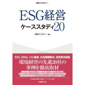 ESG経営 ケーススタディ20 電子書籍版 / 編:日経エコロジー|ebookjapan