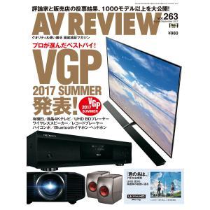 AVレビュー 2017年9月号(vol.263) 電子書籍版 / AVレビュー編集部|ebookjapan