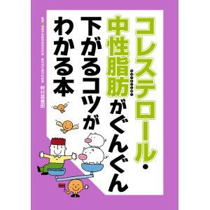 コレステロール・中性脂肪がぐんぐん下がるコツがわかる本 電子書籍版 / 野村 喜重郎|ebookjapan