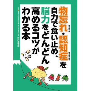 物忘れ・認知症を自力で食い止め、脳力をどんどん高めるコツがわかる本 電子書籍版 / 野村 喜重郎|ebookjapan