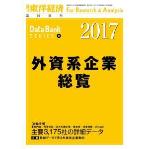 外資系企業総覧 2017年版 電子書籍版 / 編:東洋経済新報社|ebookjapan