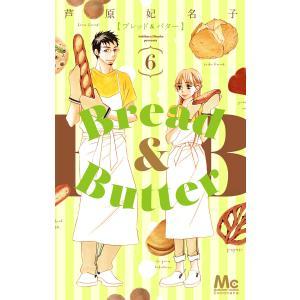 【初回50%OFFクーポン】Bread&Butter (6) 電子書籍版 / 芦原妃名子 ebookjapan