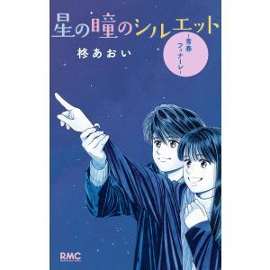 星の瞳のシルエット―青春フィナーレ― 電子書籍版 / 柊あおい|ebookjapan