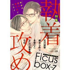 Ficus box (7) 電子書籍版 / ソルマーレ編集部|ebookjapan