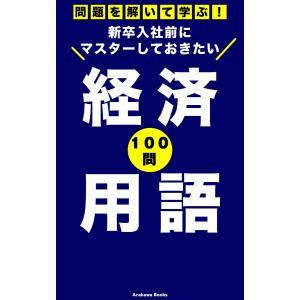 新卒入社前にマスターしておきたい「経済用語」100問 電子書籍版 / 著:知恵の森 協力:ビジネスマナードットコム|ebookjapan