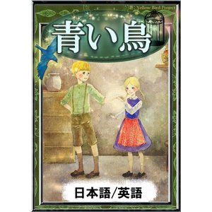 【初回50%OFFクーポン】青い鳥 【日本語/英語版】 電子書籍版|ebookjapan
