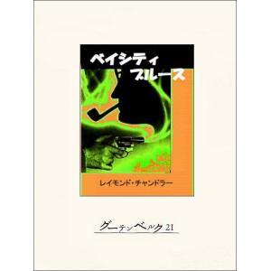 ベイシティブルース 電子書籍版 / 著:レイモンド・チャンドラー 訳:小泉喜美子 ebookjapan