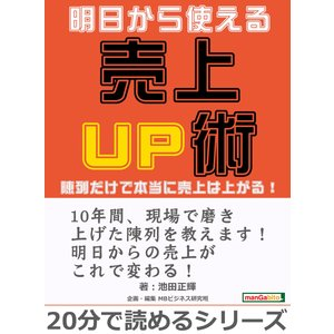 明日から使える売上UP術。陳列だけで本当に売上は上がる! 電子書籍版 / 池田正輝/MBビジネス研究班|ebookjapan