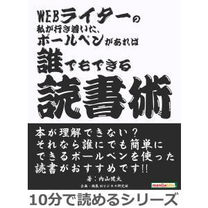 WEBライターの私が行き着いた、ボールペンがあれば誰でもできる読書術。 電子書籍版 / 内山健太/M...