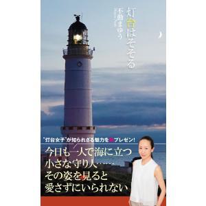 灯台はそそる 電子書籍版 / 不動まゆう|ebookjapan