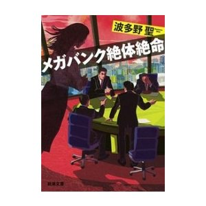 メガバンク絶体絶命(新潮文庫) 電子書籍版 / 波多野聖|ebookjapan