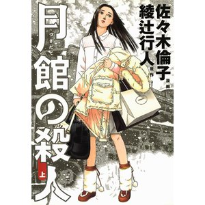 月館の殺人 (上) 電子書籍版 / 漫画:佐々木倫子 原作:綾辻行人