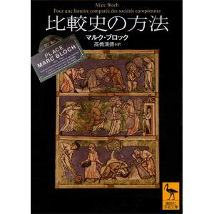 比較史の方法 電子書籍版 / マルク・ブロック 訳:高橋清徳|ebookjapan