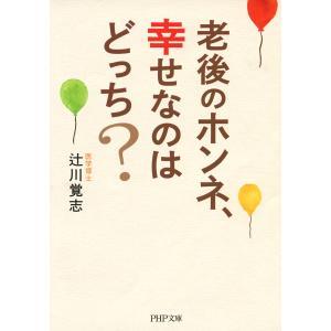 老後のホンネ、幸せなのはどっち? 電子書籍版 / 著:辻川覚志