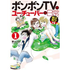 漫画:桂シリマル 協力:ボンボンTV 出版社:講談社 ページ数:124 提供開始日:2017/07/...
