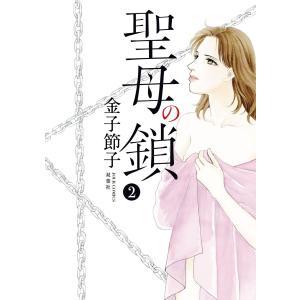 聖母の鎖 (2) 電子書籍版 / 金子節子|ebookjapan