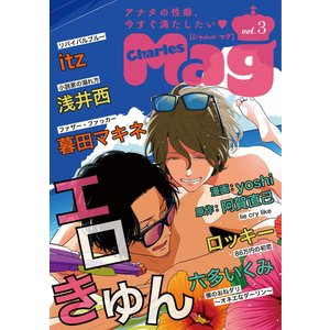 Charles Mag vol.3 -エロきゅん- 電子書籍版 ebookjapan