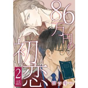 86万円の初恋 (2) 電子書籍版 / ロッキー|ebookjapan