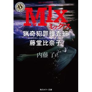 【初回50%OFFクーポン】MIX 猟奇犯罪捜査班・藤堂比奈子 電子書籍版 / 著者:内藤了|ebookjapan