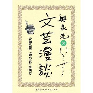 安部公房『砂の女』を読む(文芸漫談コレクション) 電子書籍版 / 奥泉 光/いとうせいこう