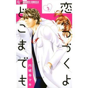 恋はつづくよどこまでも (3) 電子書籍版 / 円城寺マキ|ebookjapan
