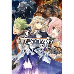【初回50%OFFクーポン】Fate/Apocrypha vol.1「外典:聖杯大戦」 電子書籍版 ebookjapan
