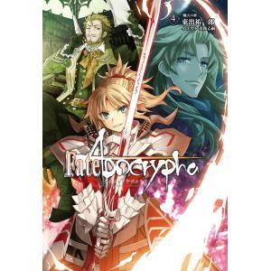 【初回50%OFFクーポン】Fate/Apocrypha vol.4「熾天の杯」 電子書籍版 ebookjapan