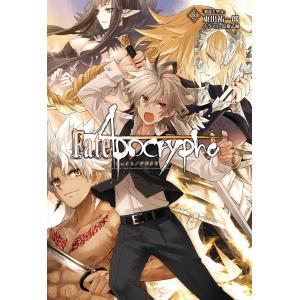 【初回50%OFFクーポン】Fate/Apocrypha vol.5「邪竜と聖女」 電子書籍版 ebookjapan