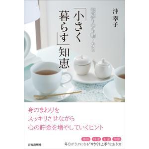 部屋も心も軽くなる「小さく暮らす」知恵 電子書籍版 / 著:沖幸子