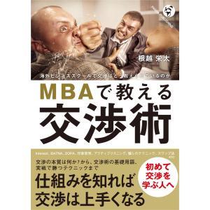MBAで教える交渉術 電子書籍版 / 根越栄太|ebookjapan