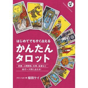 かんたんタロット 電子書籍版 / 桜田ケイ|ebookjapan