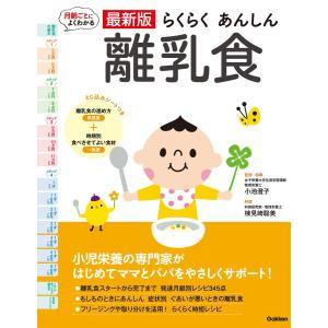 最新版らくらくあんしん離乳食 電子書籍版 / 小池澄子/検見崎聡美