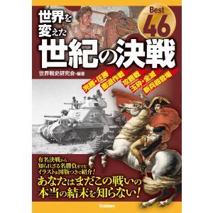 【初回50%OFFクーポン】世界を変えた世紀の決戦 電子書籍版 / 世界戦史研究会