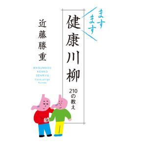ますます健康川柳 210の教え 電子書籍版 / 著:近藤勝重|ebookjapan