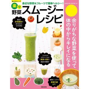 【初回50%OFFクーポン】楽々野菜スムージーレシピ 電子書籍版 / 金丸絵里加/佐々木のぞ美
