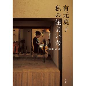有元葉子 私の住まい考 家と暮らしのこと 電子書籍版 / 有元葉子|ebookjapan