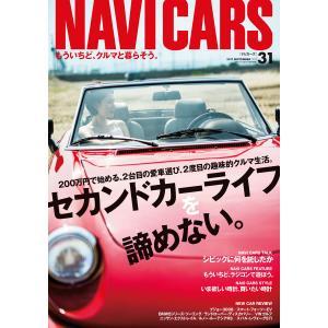 NAVI CARS Vol.31 2017年9月号 電子書籍版 / NAVI CARS編集部 ebookjapan