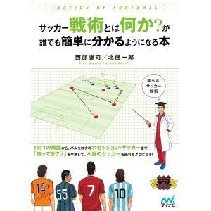 サッカー戦術とは何か?が誰でも簡単に分かるようになる本 電子書籍版 / 著:西部謙司 著:北健一郎|ebookjapan