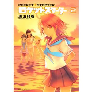 【初回50%OFFクーポン】ロケットスターター (2) 電子書籍版 / 深山和香 ebookjapan