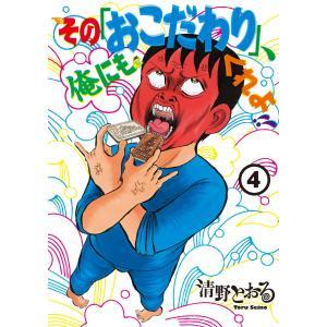 その「おこだわり」、俺にもくれよ!! (4) 電子書籍版 / 清野とおる