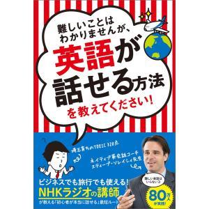 難しいことはわかりませんが、英語が話せる方法を教えてください! 電子書籍版 / 著:スティーブ・ソレイシィ 著:大橋弘祐