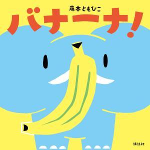 バナーナ! 電子書籍版 / 藤本ともひこ|ebookjapan