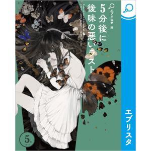 5分後に後味の悪いラスト 電子書籍版 / エブリスタ ねこ助|ebookjapan