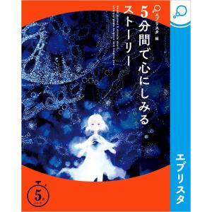 5分間で心にしみるストーリー 電子書籍版 / エブリスタ 吉田ヨシツギ|ebookjapan