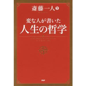 変な人が書いた 人生の哲学 電子書籍版 / 著:斎藤一人