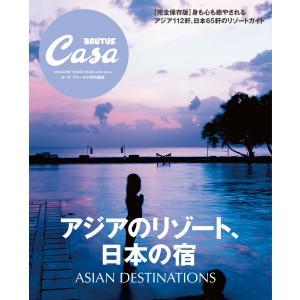 Casa BRUTUS特別編集 アジアのリゾート、日本の宿 電子書籍版 / カーサブルータス編集部