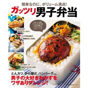 ガッツリ男子弁当 電子書籍版 / 主婦の友社 ebookjapan