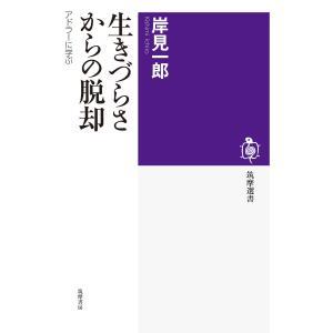 生きづらさからの脱却 ──アドラーに学ぶ 電子書籍版 / 岸見一郎|ebookjapan