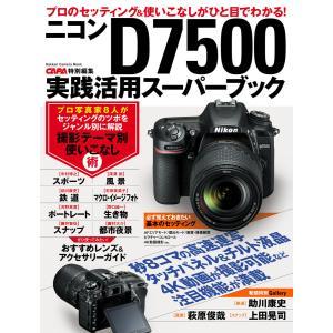 ニコンD7500実践活用スーパーブック 電子書籍版 / CAPA編集部